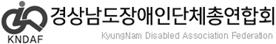 경남장애인단체총연합회
